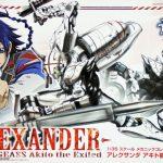 Code Geass - Alexander Type-02 Akito Custom