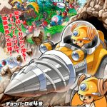 One Piece - Chopper Robot 3 - Chopper Drill