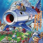 One Piece - Chopper Robot 3 -  Chopper Sub