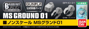 HD - Builders Parts - MS Ground 01 b