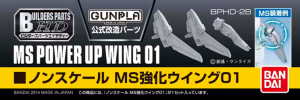 HD - Builders Parts - MS Power Up Wing 01