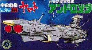 Space Yamato - No.04 Andromeda