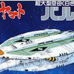 Space Yamato - No.07 Baruze Ship