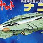 Space Yamato - No.08 Nasuka Ship