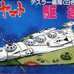 Space Yamato - No.09 Desler Destroyer