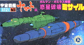 Space Yamato - No.30 Planet Destruction Missile