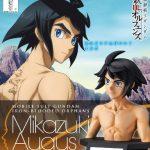 Figure-rise Burst – Mikazuki Augus
