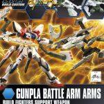 hgbc arm arms