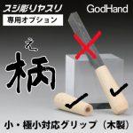 GodHand - Line Engraving File Grip