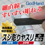 GodHand - Line Engraving File - Small